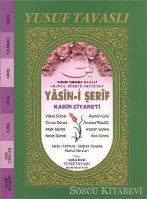 Yasin-i Şerif - Kabir Ziyareti (El Boy) (E15)